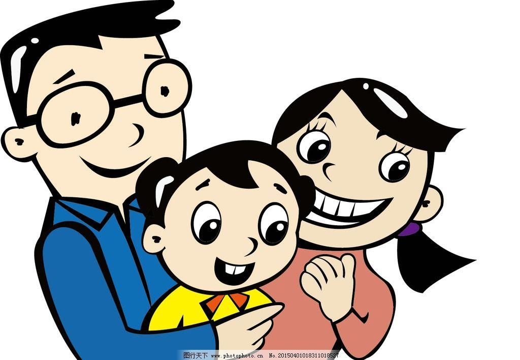 一家三口 卡通 卡通人物 小孩 动漫动画