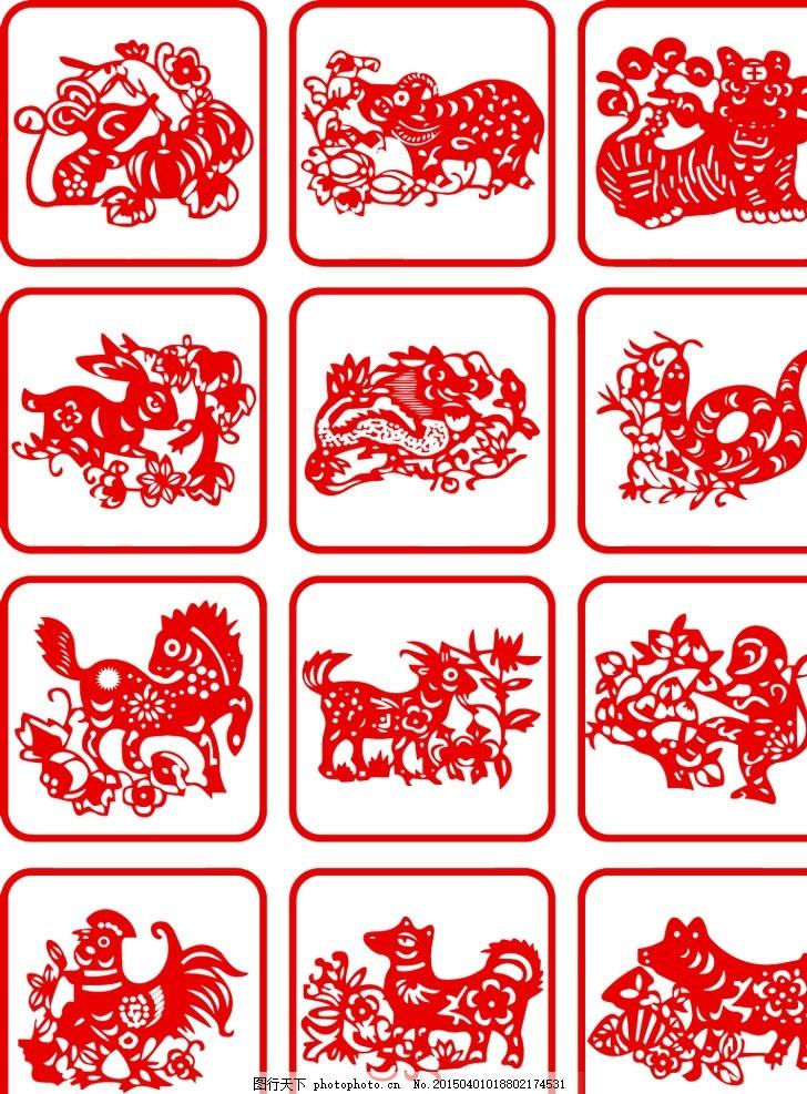 精美十二生肖剪纸矢量素材 动物 鼠兔虎龙蛇马羊猴