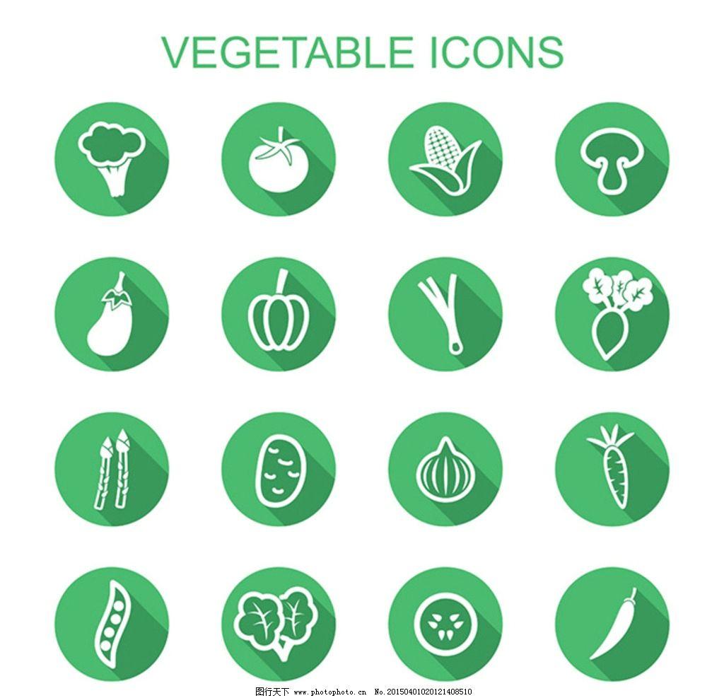 绿色蔬菜小图标图片图片