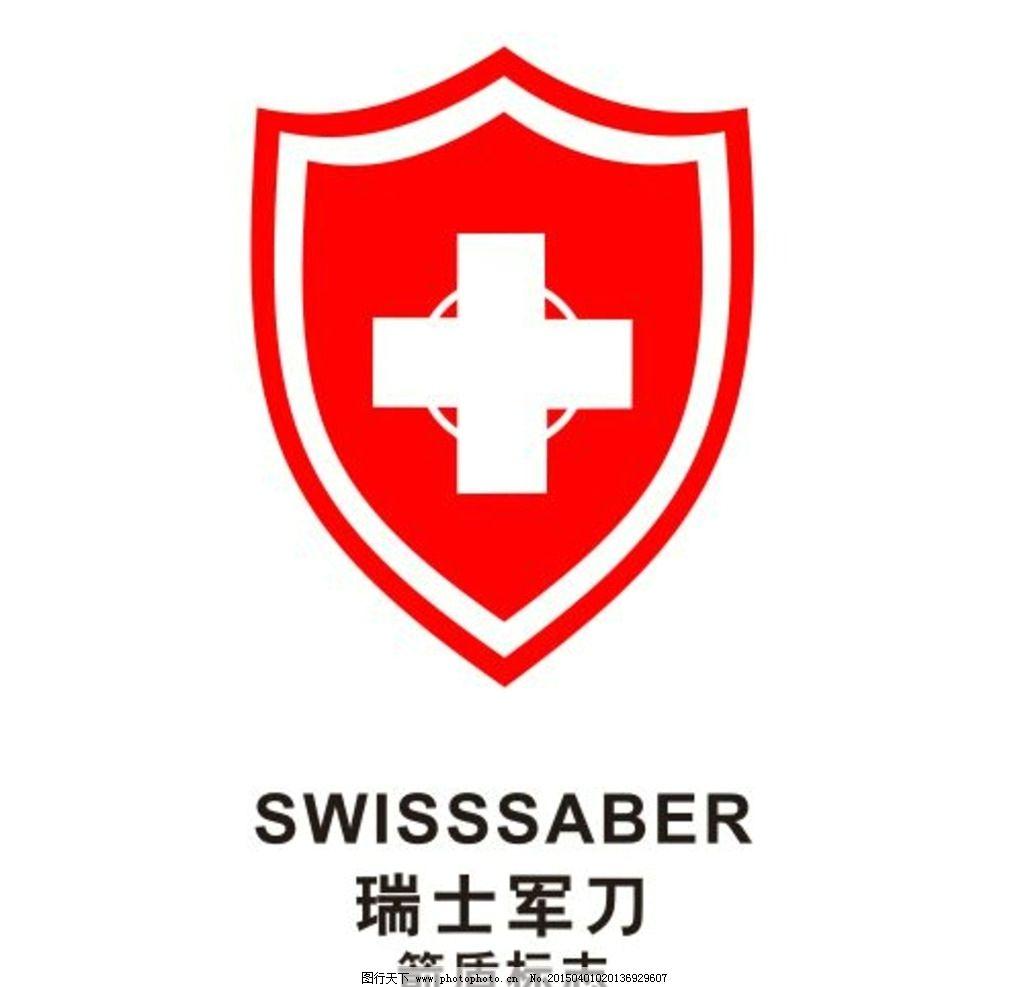 瑞士军刀箭盾标志图片