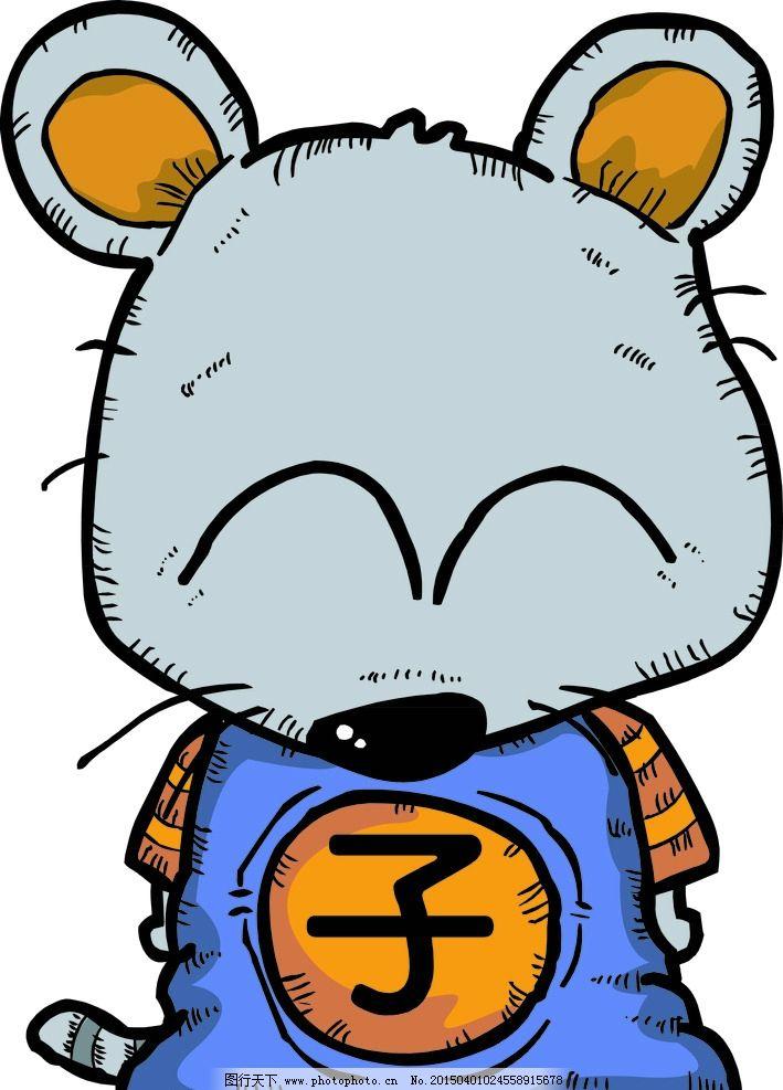 矢量老鼠 卡通 老鼠 可爱