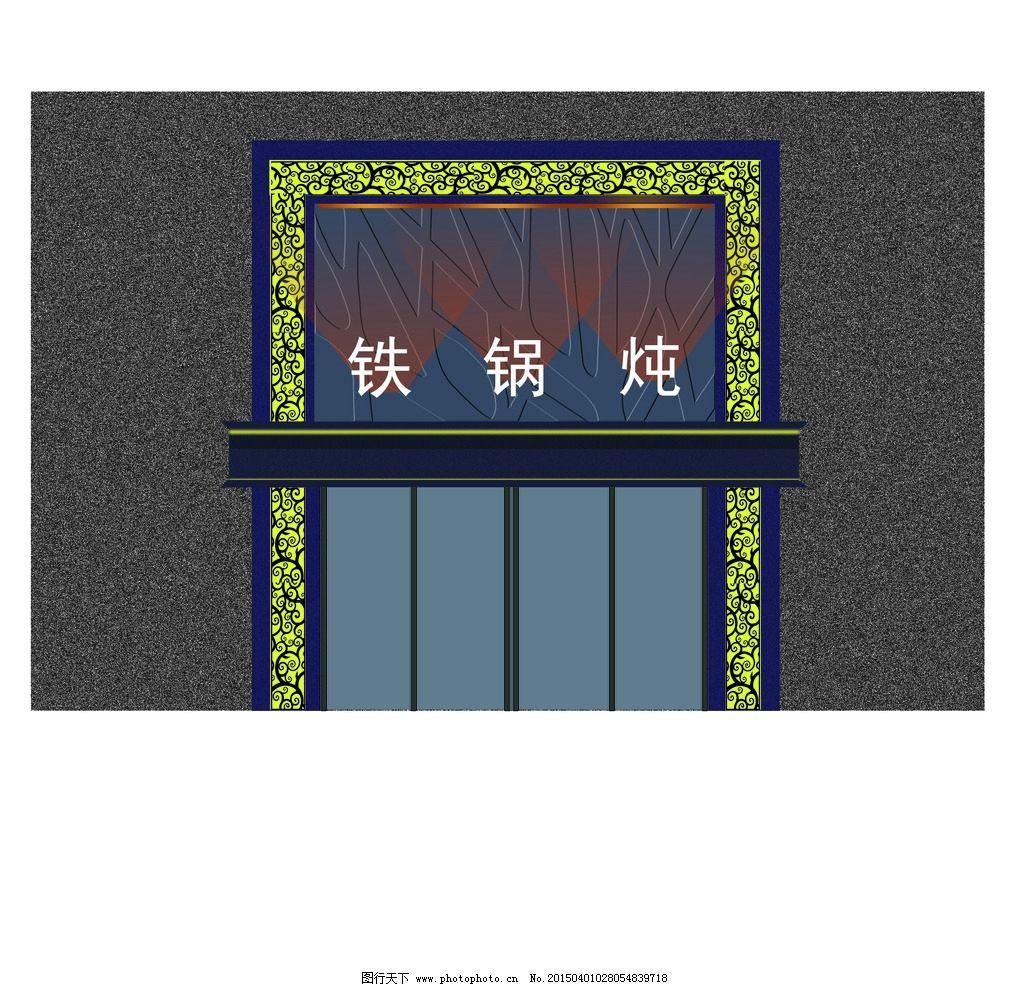 门头 饭店 亮化 玻璃 铁锅炖 设计 环境设计 建筑设计 300dpi psd