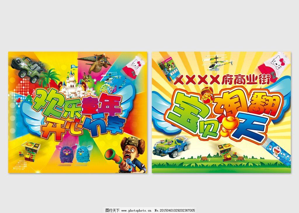 幼儿园 幼儿园素材 幼儿园墙画 卡通春天 端午节 粽子 节日素材 设计
