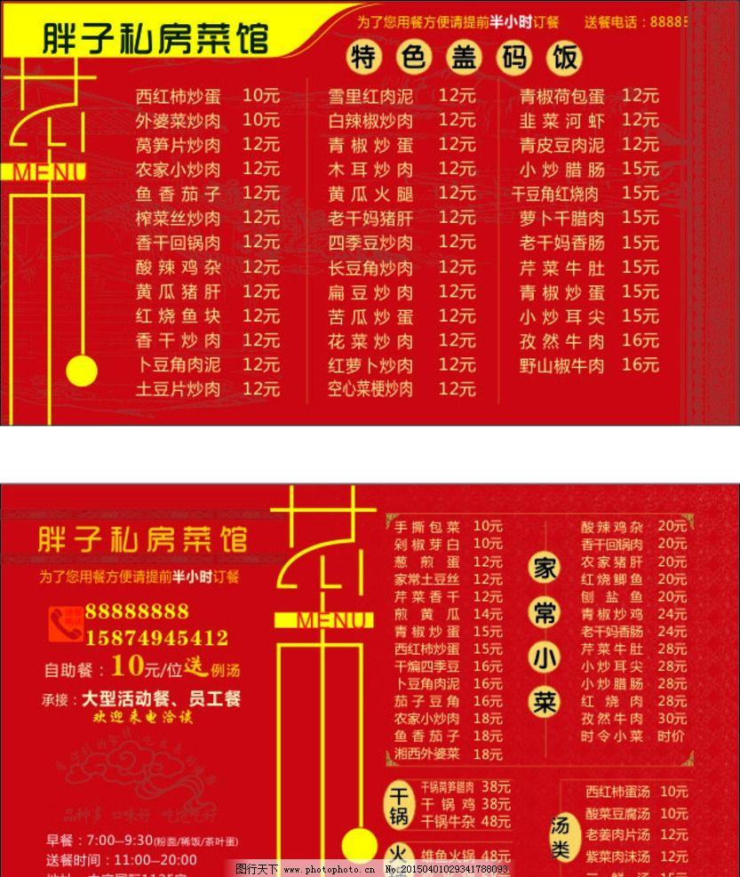 菜谱 菜 艺术字 红色 花纹 古典花纹 古建筑 底纹 电话图标 花边 广