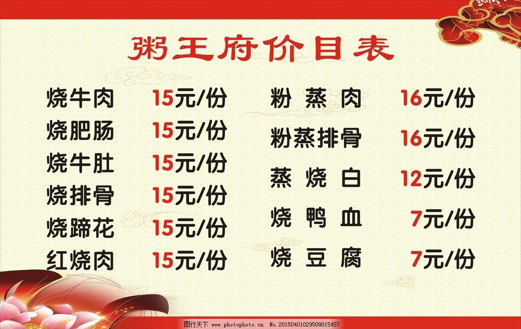 餐厅价目表 中餐价目表 烧菜价目表 红色底纹 菜单 设计 广告设计
