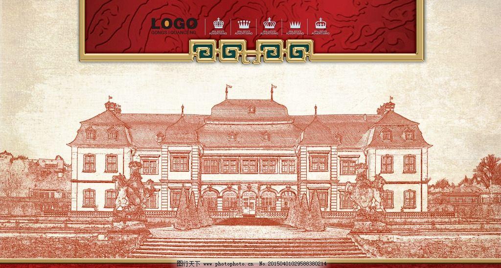 素描 欧式建筑图片