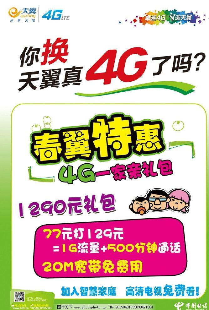 手写海报 中国电信 天翼 绿色