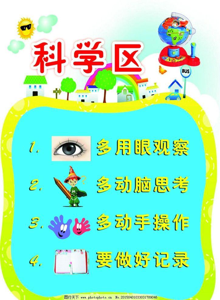 幼儿园 区域胸卡图片