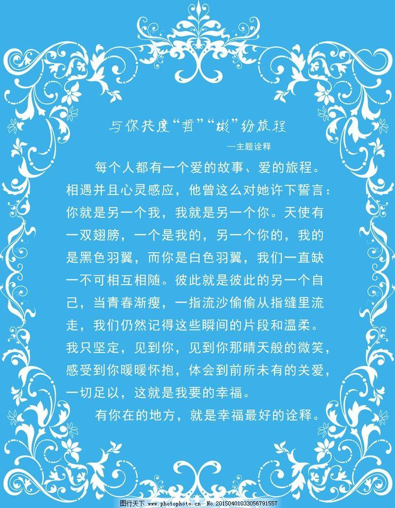 欧式 结婚 诠释 婚礼指示牌