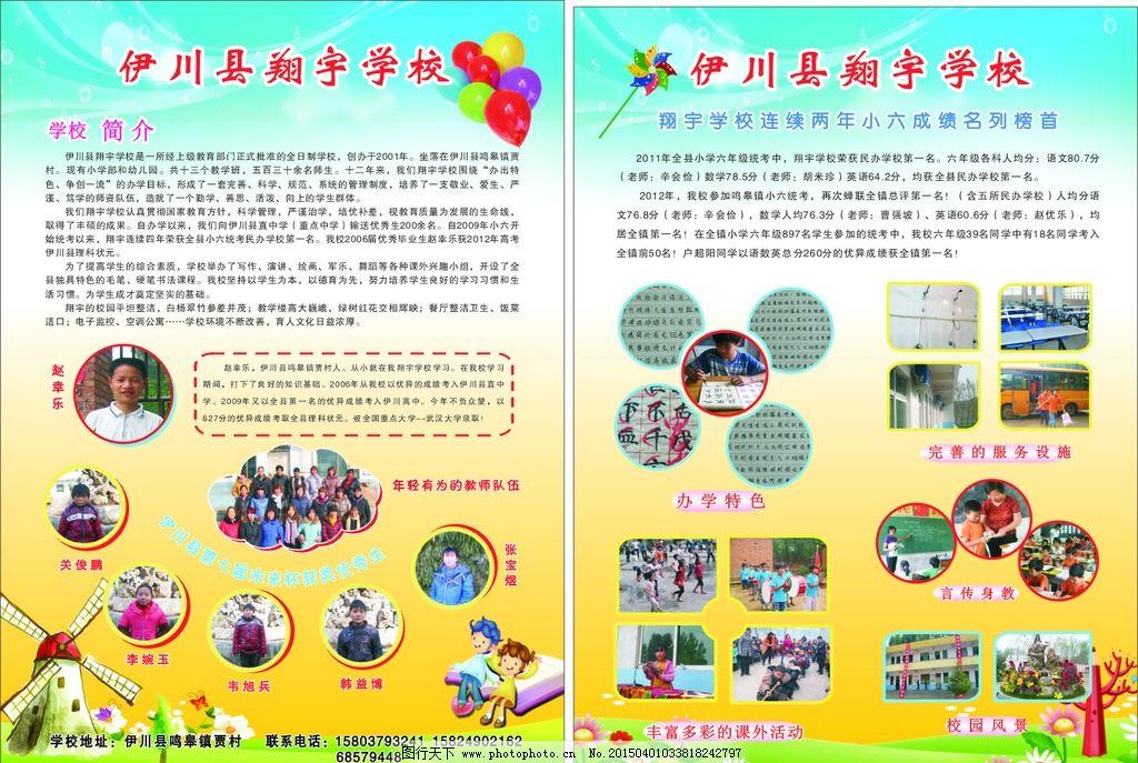 校园宣传彩页 学校教育简介 气球 卡通画 彩页设计模板 设计 其他