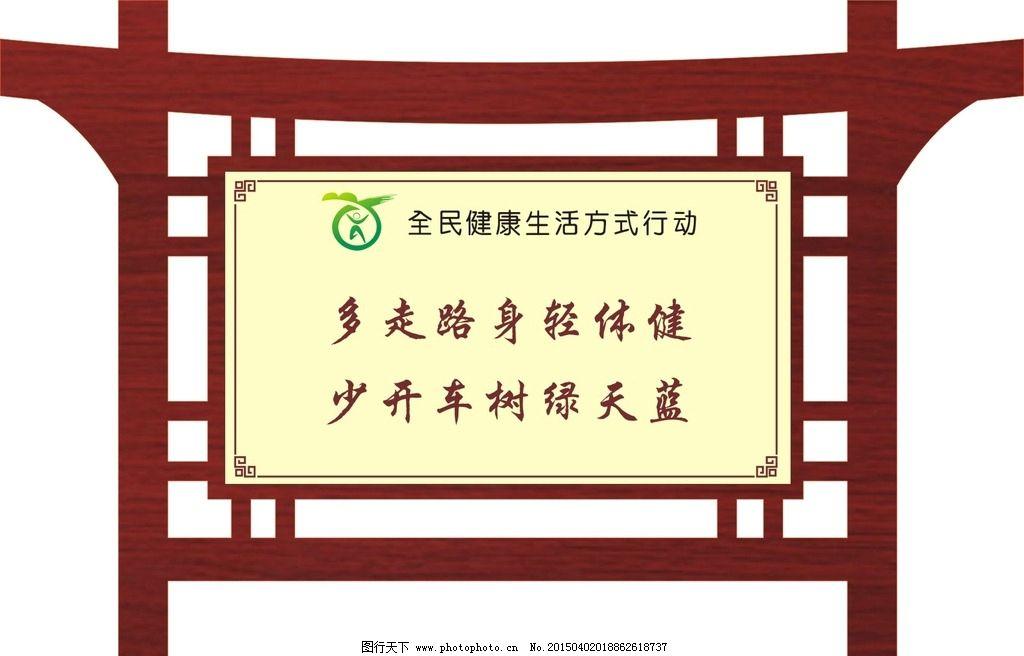 景区公园社区户外木质宣传栏图片
