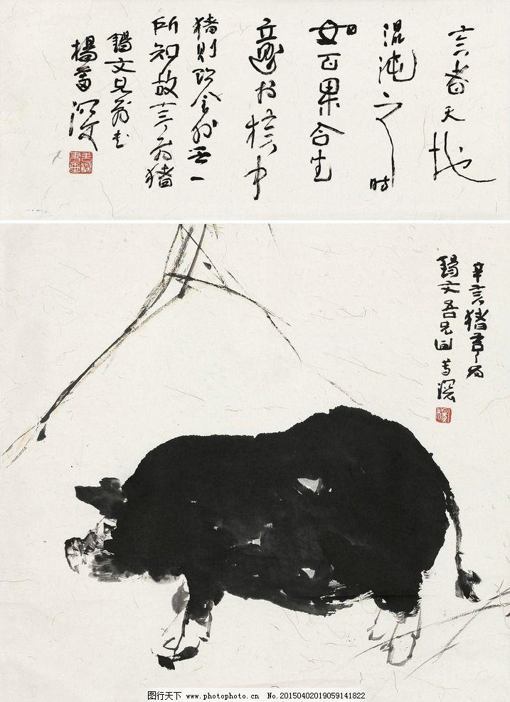 国画猪_杨善深 设计 文化艺术 国画 水墨画 工笔 绘画书法 设计 文化艺术