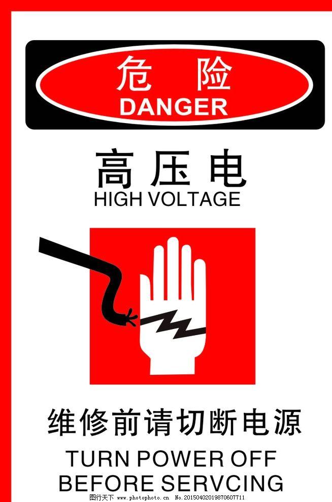 高压电危险标识图片