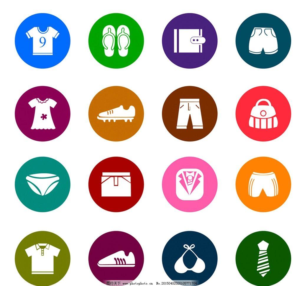 服装和配饰颜色图标图片图片