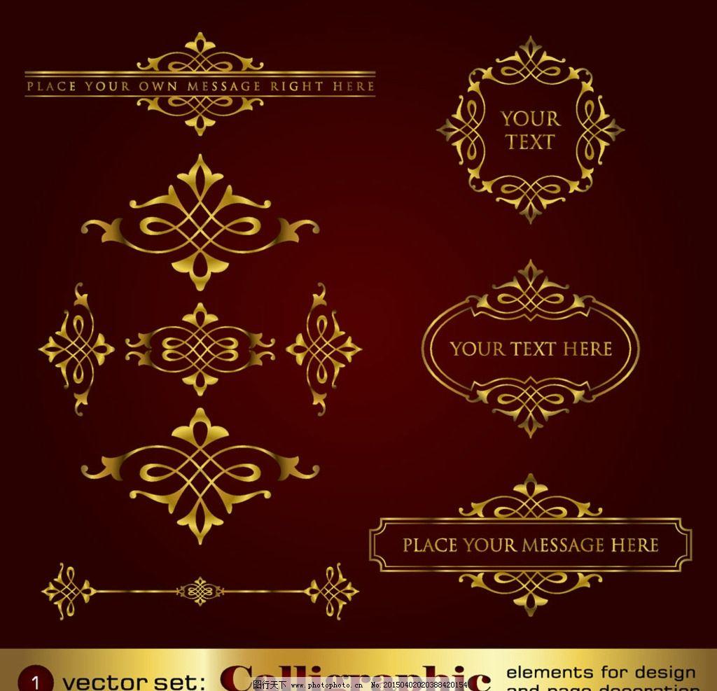 欧式金色花纹 金色边框 欧式复古边框 婚礼边框 金色图案 欧式边框