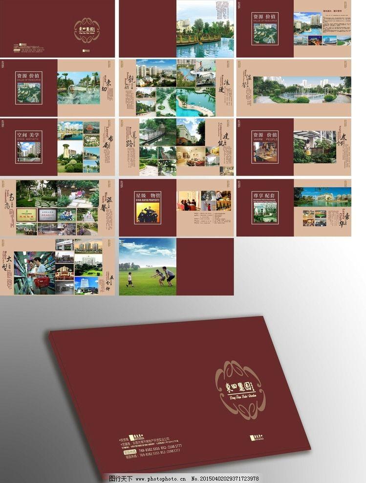 古典房地产楼书psd画册模板 古典画册 欧式房地产 封面 封面设计