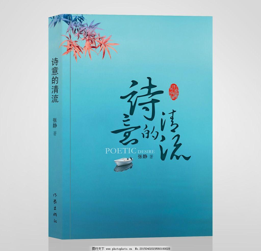 诗集封面设计图片