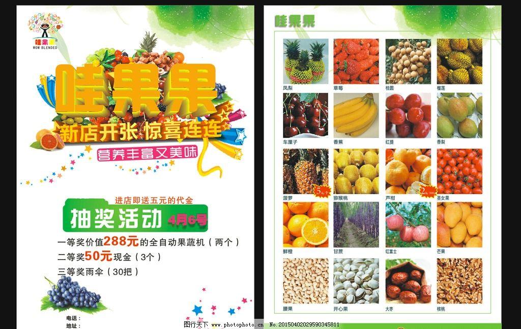 dm单 水果店 开业 宣传单 干果 活动  设计 广告设计 广告设计  cdr