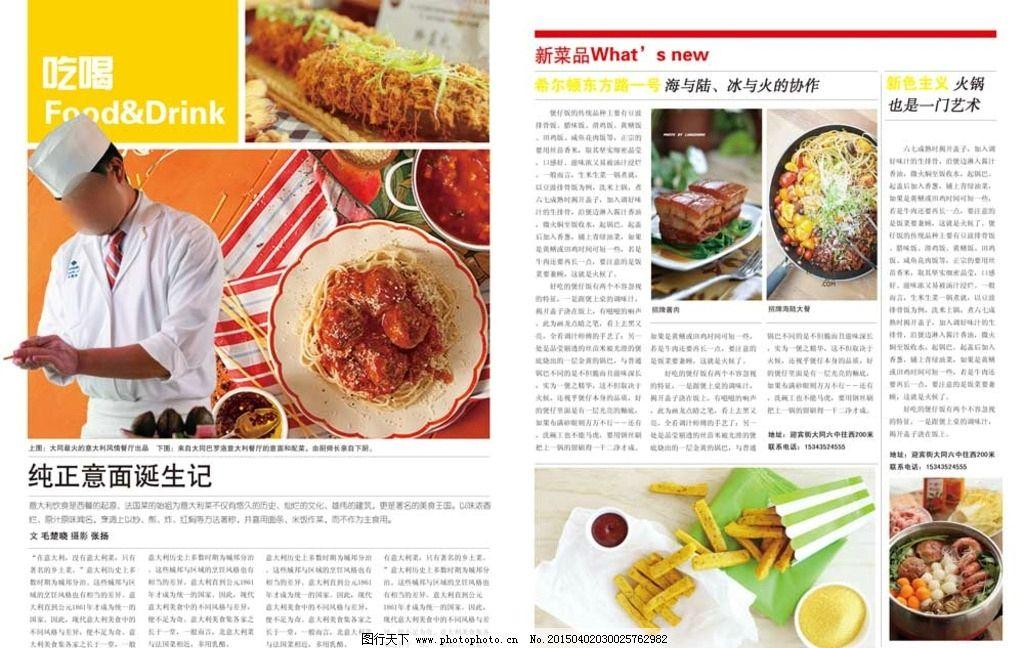 美食版面 美食排版 排版设计 属鸡版面 版式 设计 广告设计 海报设计图片