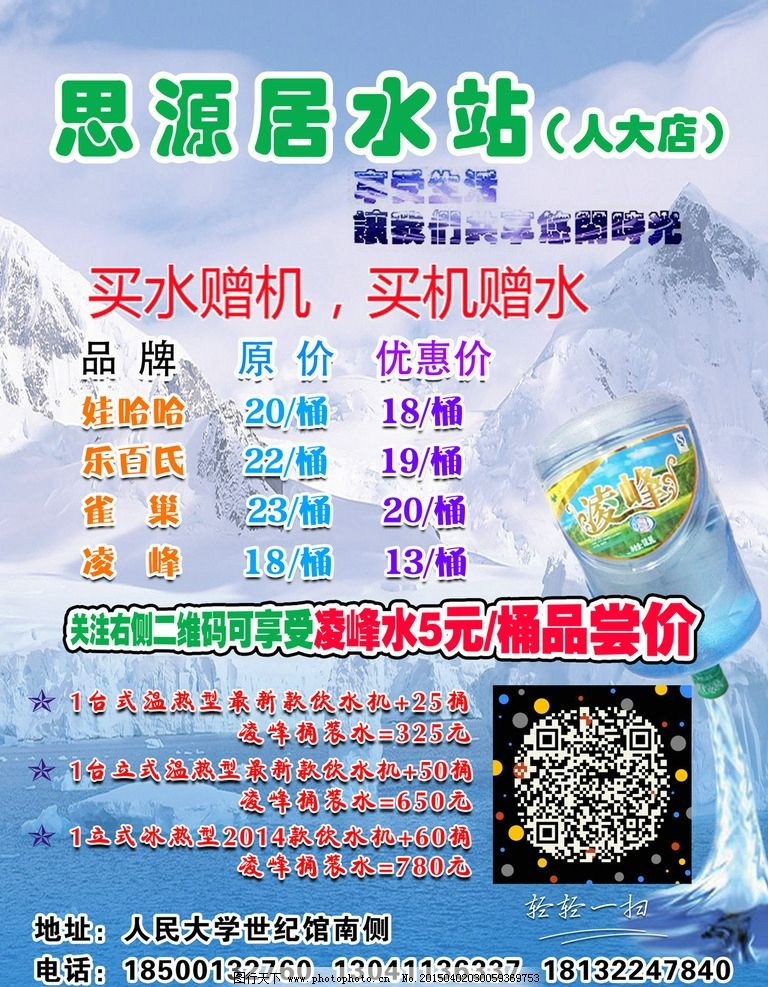 桶装水送水图片_海报设计