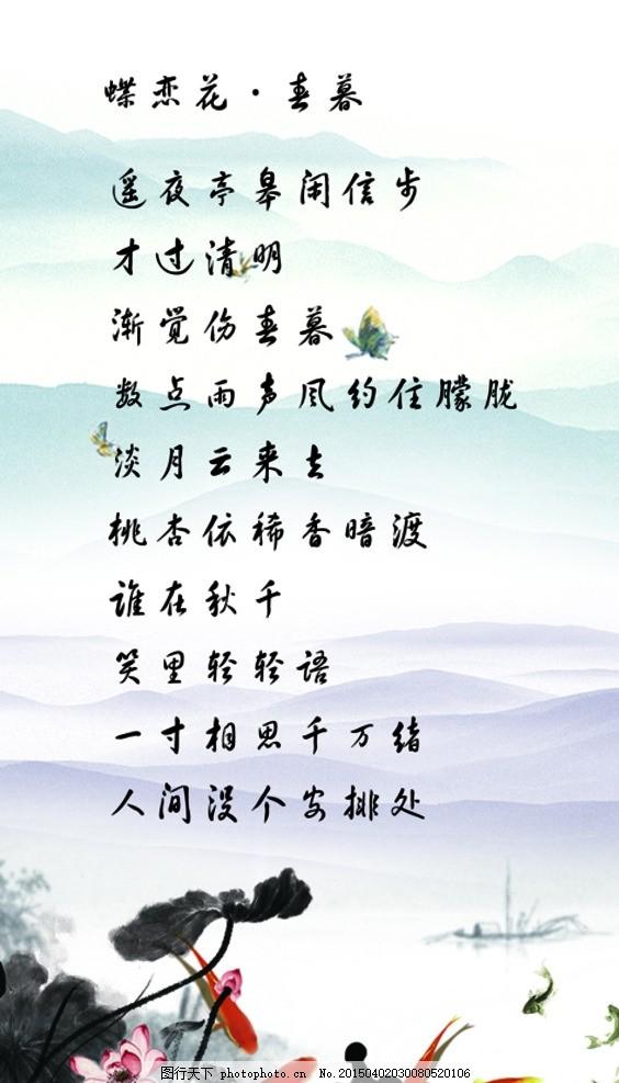 水墨画古诗展板 水墨画展板 蝶恋花 春暮 清明 荷花 山鱼 荷叶图片