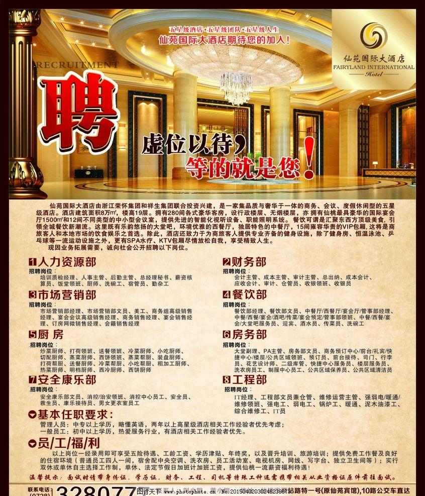 五星级 酒店 即将 开业 招聘精英  设计 广告设计 dm宣传单  cdr