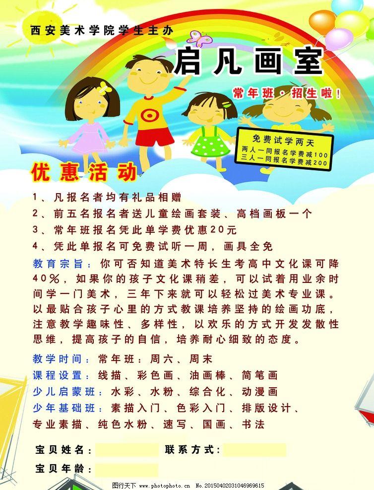 儿童画室 画室宣传单 招生简介 简单 气球 设计 广告设计 其他 300dpi