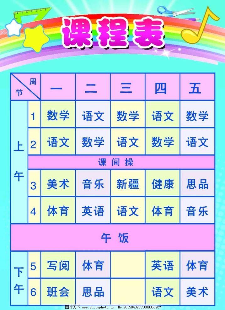 小学生课程表 彩虹 音乐符 星星 蓝色 卡通 设计 psd分层素材 psd分层图片