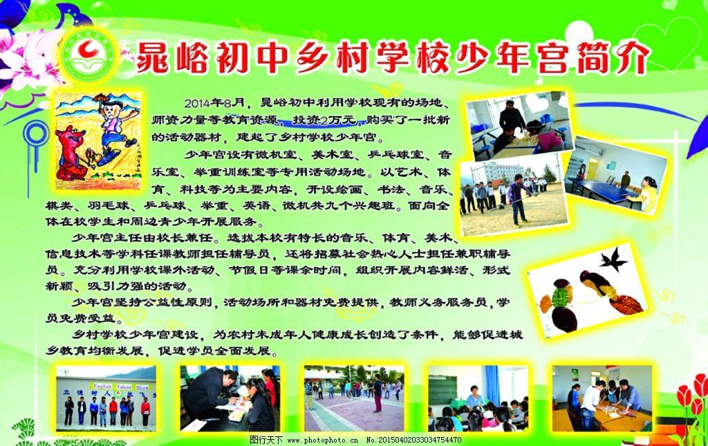学校少年宫管理组织结构图展板