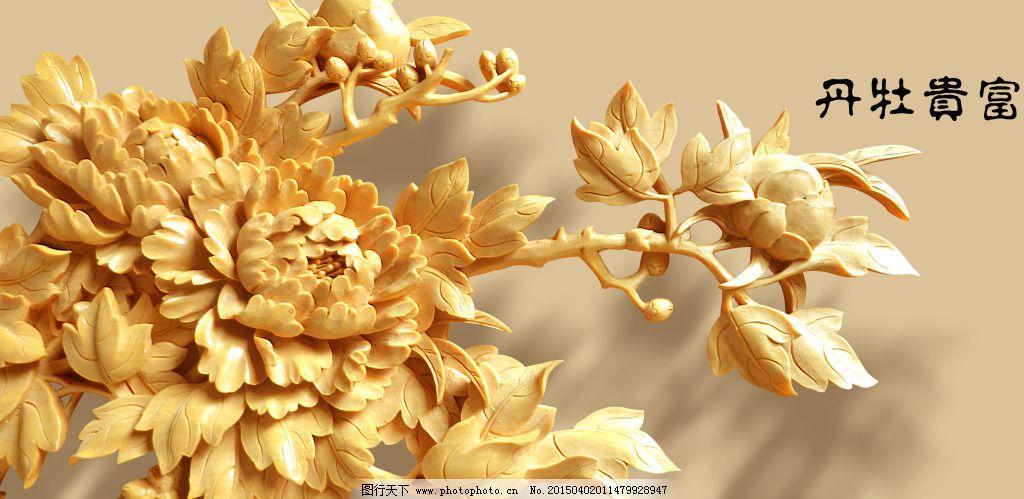 木雕立体背景墙富贵牡丹 浮雕 高清大图 黄色背景 免费下载 家具装饰素材