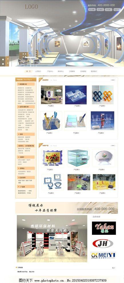 某家具公司网站模板 家具模板 展览家具 展厅家具 展厅模板 摆台家具