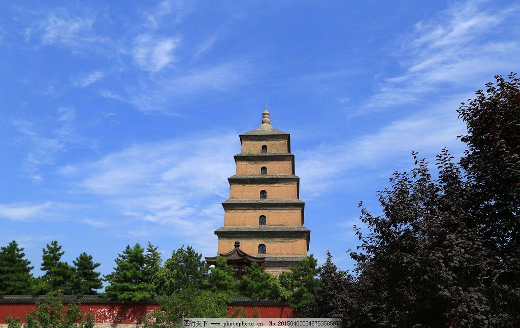 西安 大雁塔 名胜 古迹 城市风景 摄影 自然景观 风景名胜 72dpi jpg