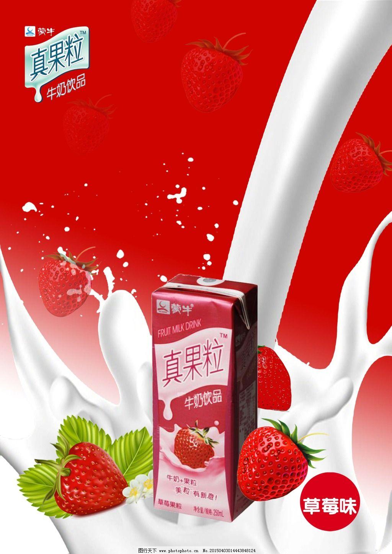 草莓蛋糕 超市促销 食品 淘宝海报 酸奶广告图超市促销淘宝海报免费