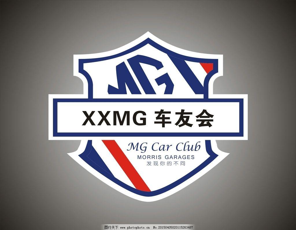 mg 车友会 logo 标志 车标 设计 车贴 俱乐部logo 设计 标志图标 其他
