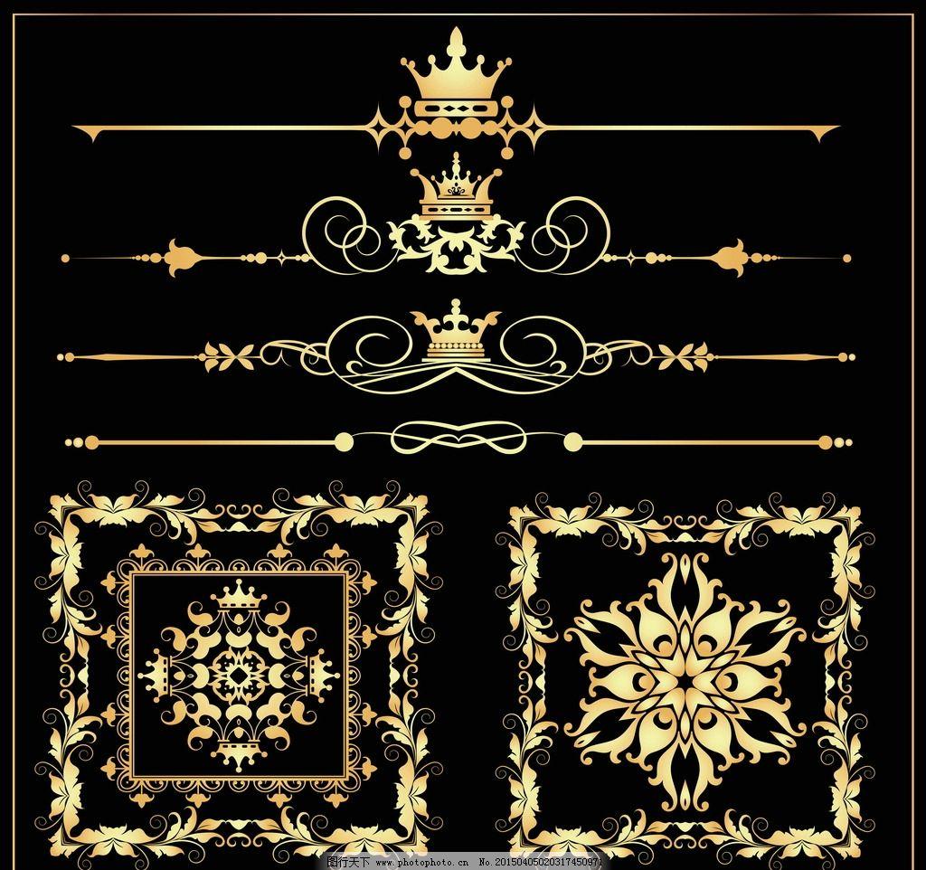 欧式花纹 分割线 皇冠 王冠 花纹 花边 边框 装饰花纹 金黄色花纹