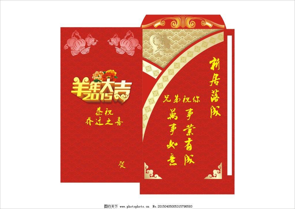 红包矢量图免费下载 福字