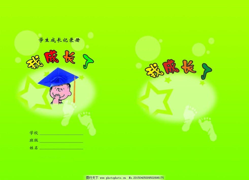 我成长了封皮免费下载 封皮 绿色 小学生 小学生 封皮 绿色 画册 教育图片