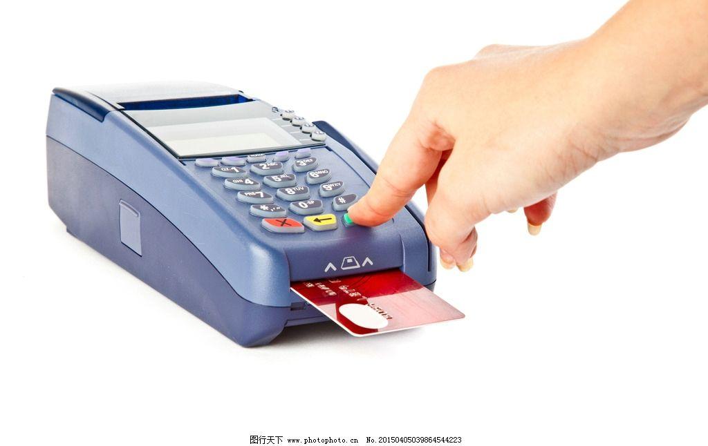 pos机 密码输入 办公用品刷卡