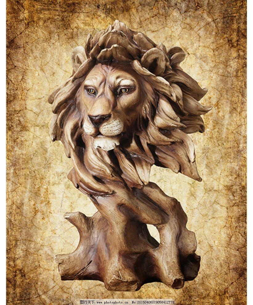 狮子装饰画 狮子雕像 狮子头像
