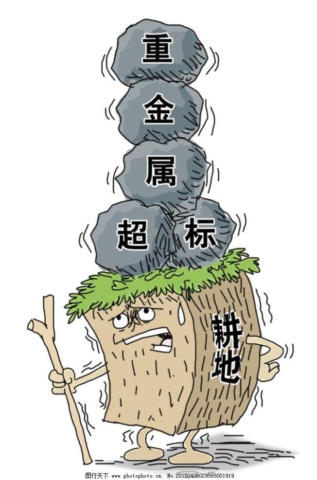 土地污染 卡通图片