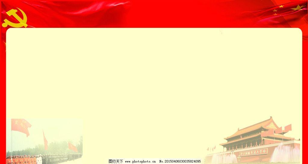 展板背景图片,部队 天安门 国旗 红色背景 单页-图行