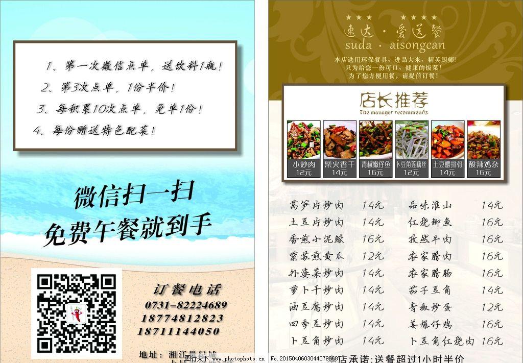 点菜单海报 菜单 菜单设计 菜谱 食堂菜单 菜牌 餐饮 背景 点菜单