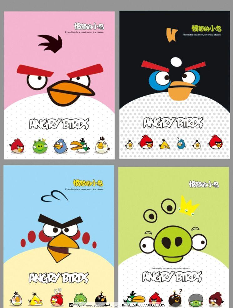 愤怒的小鸟 可爱卡通 小鸟本子 可爱小鸟 韩国卡通 ★卡通
