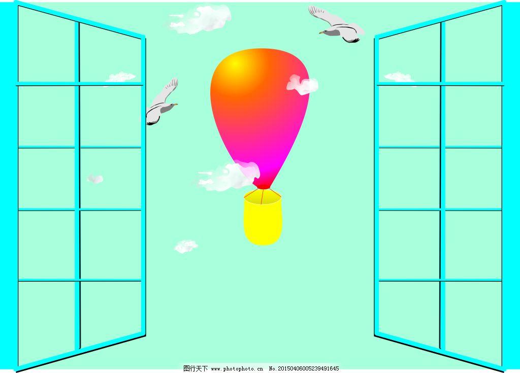 窗子热气球