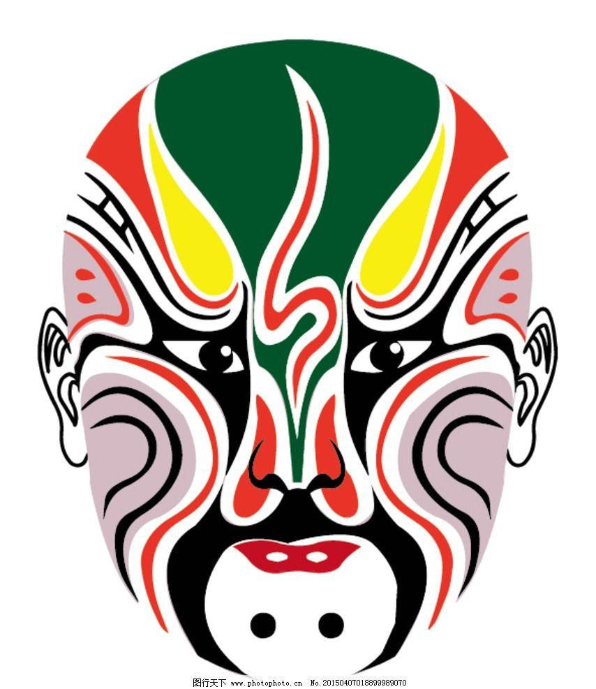 脸谱 京剧 传统 戏曲 设计 脸谱 设计 文化艺术 传统文化 ai图片