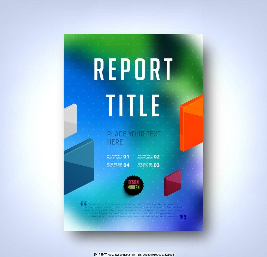 封面玻璃图片,画册商务封面设计传单说明画册器微景观设计图片