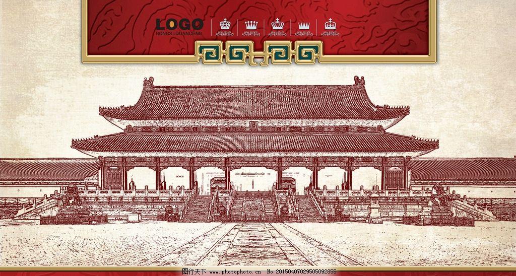 素描 古建筑 宫殿 故宫 中国风 传统文化 素描专辑 设计 广告设计