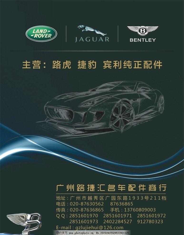 捷豹/路虎logo-浅谈汽车故障指示灯代表的含义高清图片