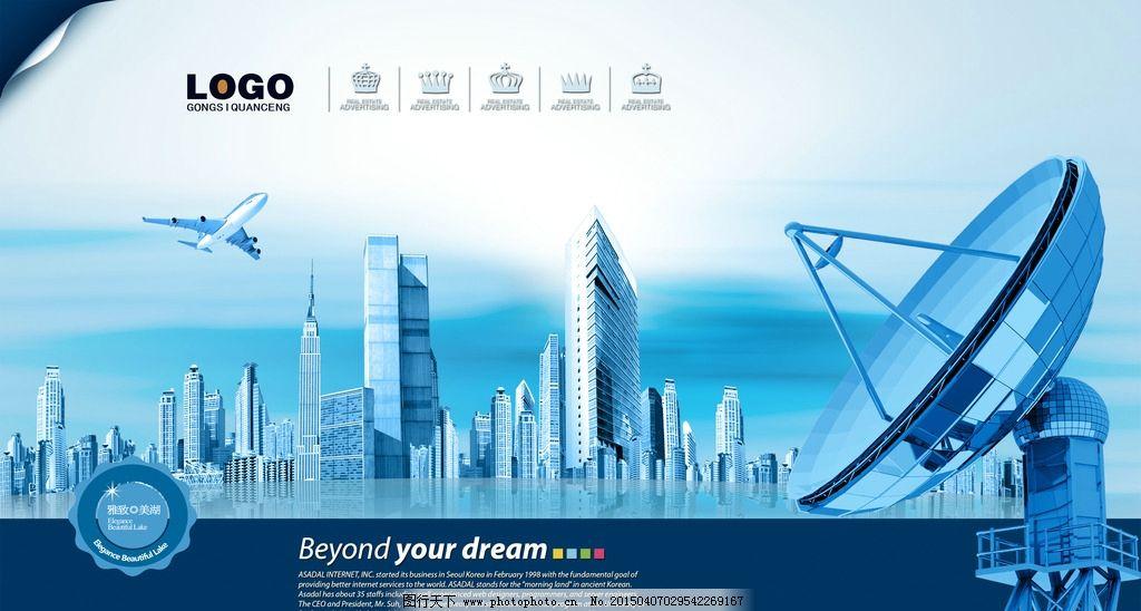 科技背景 科技展板 蓝色背景 蓝色展板 卫星天线 飞机 楼群 蓝色背景
