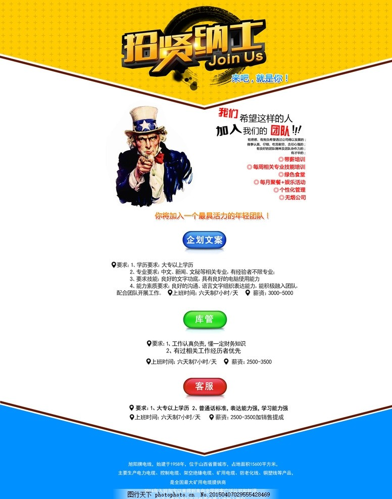 招贤纳士 招聘 淘宝 海报 淘宝首页宣传海报